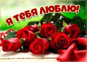Картинка картинка я тебя люблю с розами