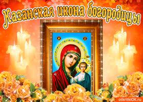 Картинка казанская икона божией матери фото