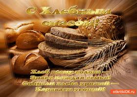 Картинка хлеб всему голова - с хлебным спасом!