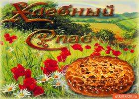 Открытка хлебный спас - свежий хлебушек для вас!