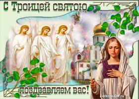Открытка хочу поздравить тебя с троицей святого