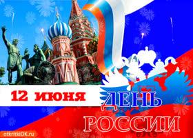 Картинка хочу поздравить вас с днем россии