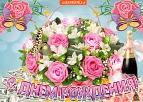 Открытка хочу тебя поздравить с днем рождения