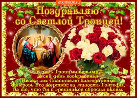 Картинка хочу тебя поздравить в день светлой троицы