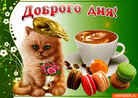 Картинка хорошего и доброго дня тебе