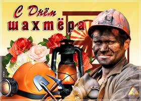 Открытка хорошего настроения в день шахтера