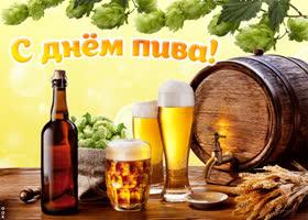 Картинка хорошо провести этот праздник пива