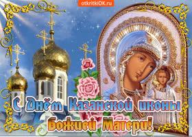 Открытка храм казанской иконы божией матери