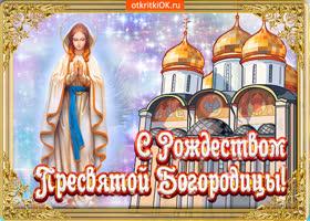 Открытка храм свято рождества богородицы