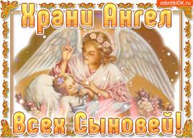 Открытка храни ангел наш всех сыновей