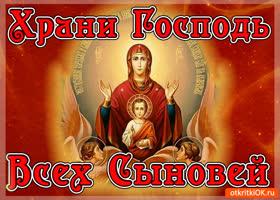 Картинка храни господь твоих сыновей