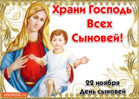 Картинка храни господь всех сыновей