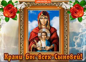 Картинка храни господь всех сыновей на земле