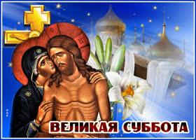 Открытка христианская картинка великая суббота