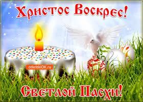 Открытка христос воскрес открытка