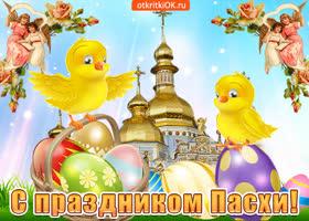 Открытка христос воскрес с праздником пасхи