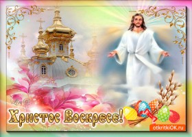 Открытка христос воскрес! со светлой пасхой