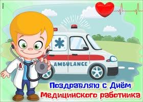 Открытка классная картинка день медицинского работника