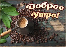 Картинка кофейная картинка доброе утро