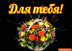 Картинка корзина цветов для тебя!