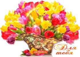 Открытка корзина полна цветов только для тебя