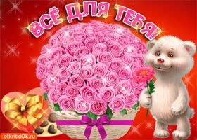 Картинка корзина роз для тебя