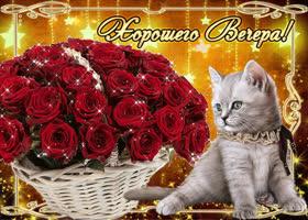 Картинка корзина с розами для хорошего вечера