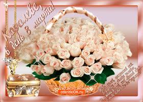 Открытка корзина цветов королеве в день 8 марта