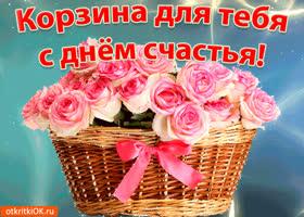 Открытка корзина цветов с днём счастья