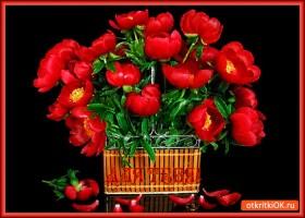 Открытка корзина цветов тебе