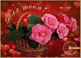Открытка корзина цветов для тебя