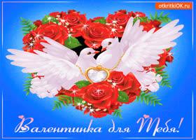 Открытка красивая валентинка для тебя