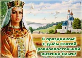 Открытка красивая картинка день святой равноапостольной княгини ольги