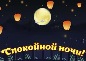 Картинка красивая картинка спокойной ночи с воздушными фонариками