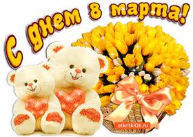 Открытка красивая корзина с цветами тебе на 8 марта