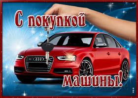Картинка красивая машина, поздравляю с покупкой