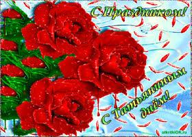 Открытка красивая открытка на татьянин день