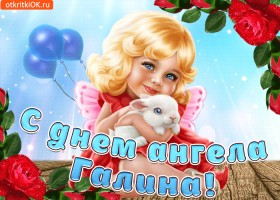 Открытка красивая открытка для тебя с днем ангела галина