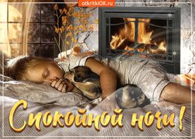 Открытка красивая открытка для тебя, спокойной ночи