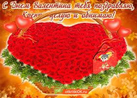 Открытка красивая открытка для тебя в день святого валентина