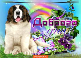 Картинка красивая открытка для тебя, желаю тебе доброго дня