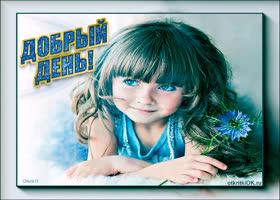 Картинка красивая открытка добрый день