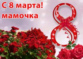 Картинка красивая открытка маме в день 8 марта