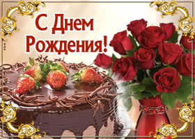Открытка красивая открытка от всей души тебе, с днем рождения