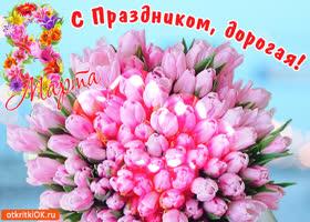 Открытка красивая открытка подруге с 8 марта