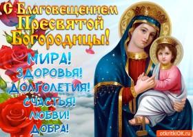 Открытка красивая открытка с благовещением