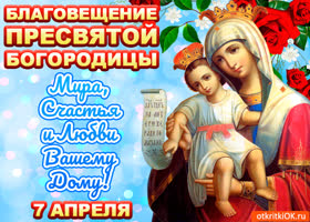 Открытка красивая открытка с благовещением 7 апреля