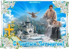 Открытка красивая открытка с чистым четвергом