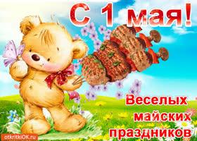 Открытка красивая открытка с днём 1 мая