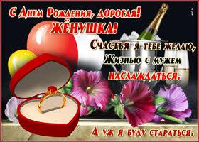 Открытка красивая открытка с днем рождения любимой жене